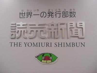 読売新聞社が言論弾圧、広告から「小沢一郎謀殺事件」を抹殺