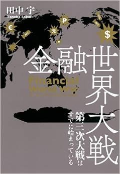 田中宇氏の「金融世界大戦 第三次大戦はすでに始まっている」が面白そう