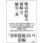 鳩山由紀夫・孫崎享・植草一秀三氏の共著「対米従属という宿痾」が刊行