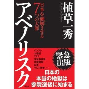 トップ政経アナリストの一人、植草一秀氏が「アベノリスク」を緊急出版