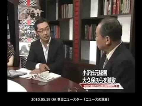 日本一新の会(告知号)―「小沢一郎謀殺事件」(平野貞夫著)発売開始へ