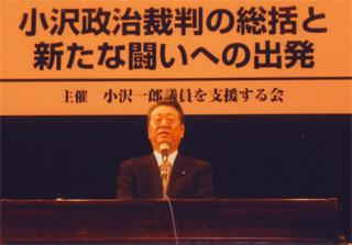「小沢一郎議員を支援する会」3周年記念レセプションに思う