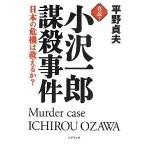 平野貞夫著「小沢一郎謀殺事件」読後感―張本人は「金融帝国主義者」ではないのか