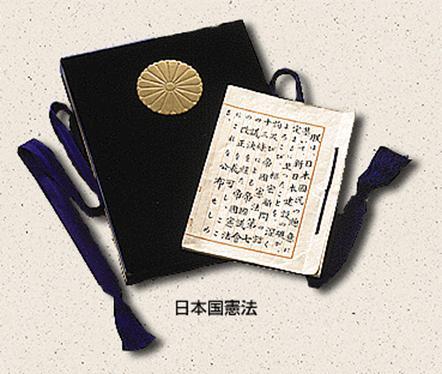 生活の党・小沢一郎代表の憲法論(総論)