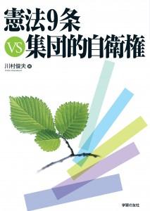 生活の党・小沢一郎代表の憲法論(各論)