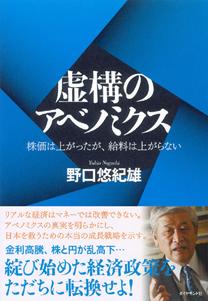 野口悠紀雄著「虚構のアベノミクス」を読んで―破綻した新自由主義になおこだわり【補強】