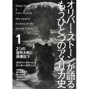 オリバー・ストーン監督の「原水爆禁止世界大会2013」での演説―米中最終戦争