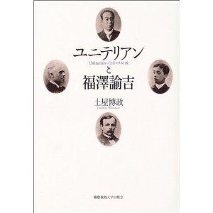 「日本一新運動」の原点(182)―ユニテリアン信仰と北辰妙見信仰は一体