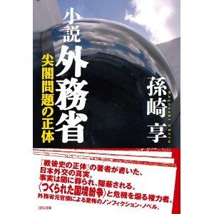 孫崎享著「小説外務省ー尖閣問題の正体」を拝読ー棚上げ論の死活的重要性