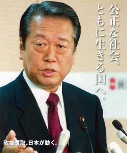 今月5月23日金曜日に「小沢一郎ならどうする-日本の外交と経済-」が開かれます。