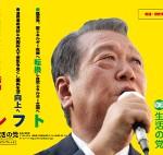 12月14日の総選挙は唯一の国民のための政党・「生活の党」を応援しよう!!