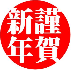 日本を破壊する亡国政策・アベクロノミクスとの戦いの年ー「悪魔」の正体を見抜け【暫定投稿】
