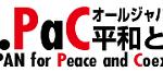 「平和と共生オールジャパン運動」が本格始動ー日本共産党・小池晃副委員長も登壇【追記】