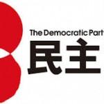 生活の党・小沢一郎代表が「野党」民主党に檄文