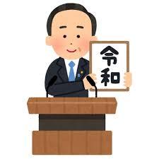 新元号「令和」騒動は政治・選挙から国民の目をそらす