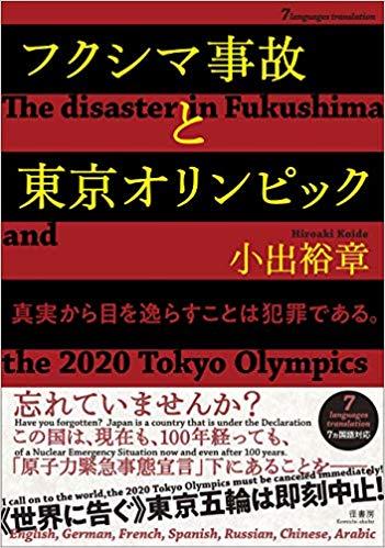 小出裕章氏の「フクシマ事故と東京オリンピック」、本日発売