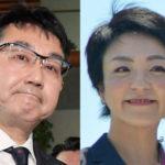 河井参院議員秘書に有罪判決、河井夫妻逮捕は18日か19日−都知事選にも重大な影響