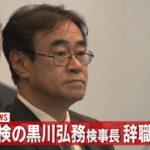 黒川東京高検検事長、賭博麻雀常習認め辞任、訓告処分にとどまる−任期延長の経緯から検察庁法改正案提出まで徹底追及を