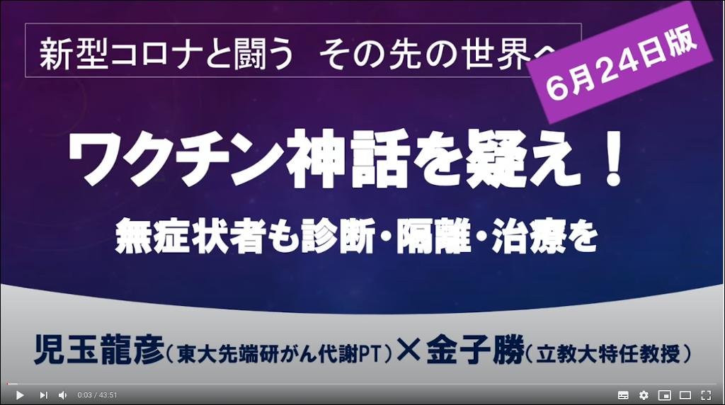 東京で変異したコロナウイルスが全国に拡散か−抜本的コロナ禍対策が必要(大幅加筆補強)