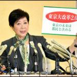 東京都知事選、小池都知事再選に黄信号か−反小池陣営が一本化で(補充)