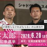 東京都知事選から理念なき野合の「野党共闘」から「政策連合」に