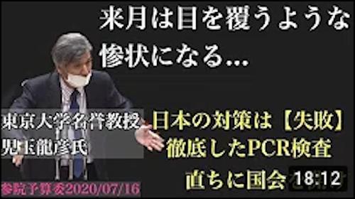 コロナ禍対策、機能不全に陥った安倍政権(7月26日の感染確認者追記)
