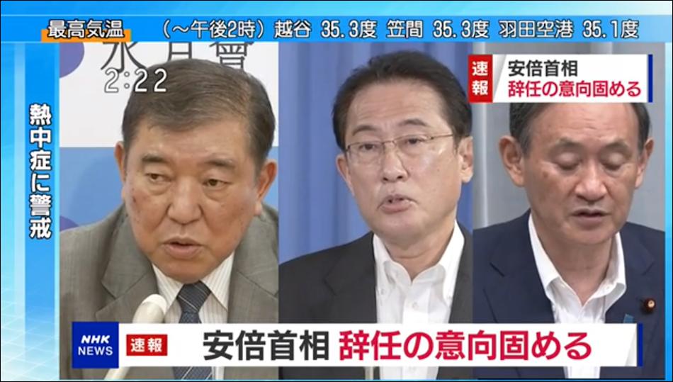 新総裁の「有力候補」とされる3候補(NHKのWebサイトより)