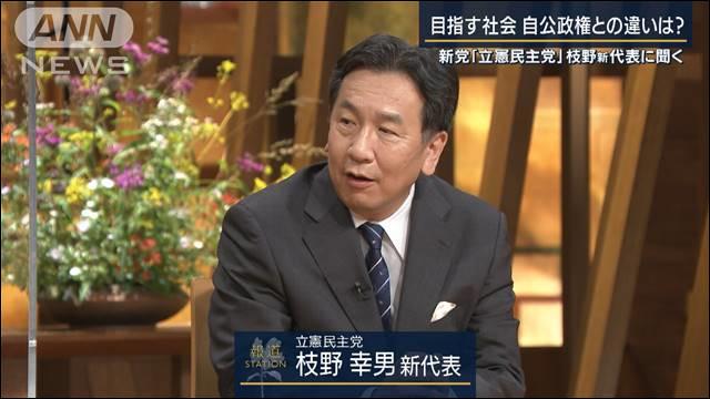枝野代表は「消費税凍結」を選挙公約の中核から外すなー自民新総裁に菅義偉氏