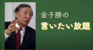 慶応大学経済学部井手教授「消費税減税批判」に対する反批判