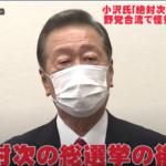 合流新党は日本一新を目指す「革新政党」になれー連合は御用組合と労働組合に分裂すべき