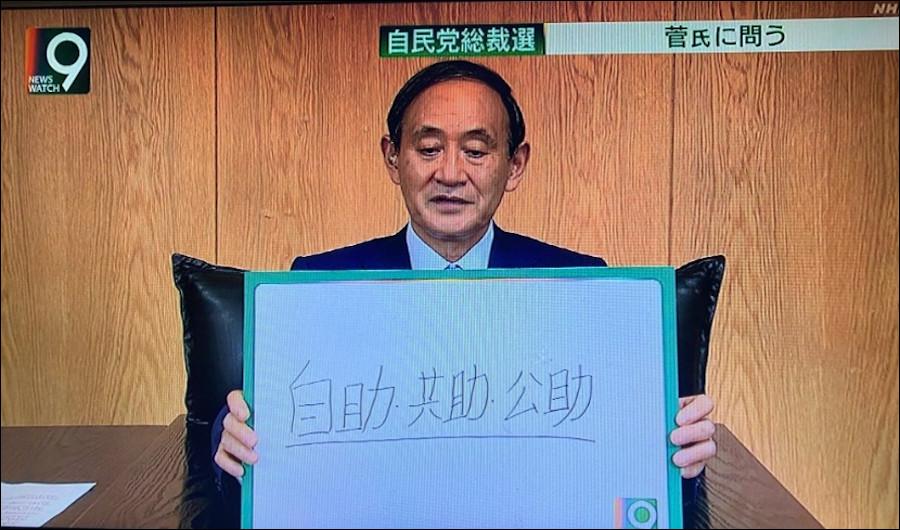 菅義偉新内閣に対抗するためには政権奪取を目指す野党間で目玉の経済政策提示が不可欠(MMTについて追記)