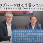 菅首相のブレーン・アトキンソンは極端な新自由主義者ー中小企業の整理・業界の破壊目論む