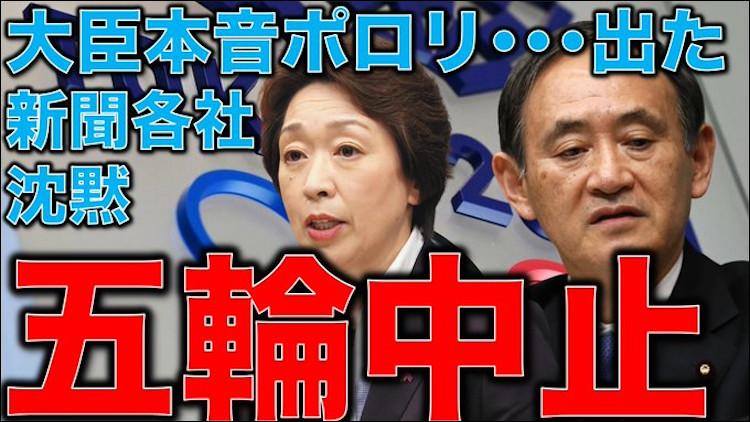 作家・本間龍氏のツイッター「コロナ第2波でIOC、東京オリンピック中止決定」のスクープが徐々に浸透
