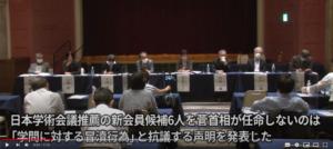 菅政権の日本学術法違反抗議運動が強まる中、自民党はプロジェクトチーム初会議で争点ずらしの会議解体論も