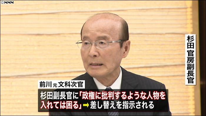 日本学術会議推薦の105人の名簿から6人を削除したのは杉田官房副長官らしく、日学法違反が明確に