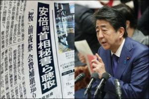 東京地検、「桜を見る会」前夜祭関係者の陳述をつぎつぎリーク
