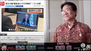 オリンピック「観客制限して来夏開催」発表も「中止決定」濃厚、問題山積ー大阪都構想の住民投票は反対多数確実