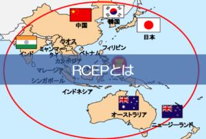 東アジア地域包括的経済連携を活用し日米FTAを牽制する必要性と「ウィズコロナ」の限界示した第3四半期GDP統計