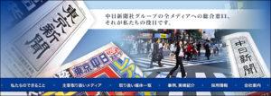 学術会議会員任命拒否、政府方針への反対懸念が理由か、東京新聞8日付で明らかにー野党集中審議要請を(2カ所重要追記)