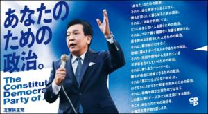 枝野立憲代表の政権交代への決意とオリ/パラ強行開催による混乱阻止が日本の命運を決定