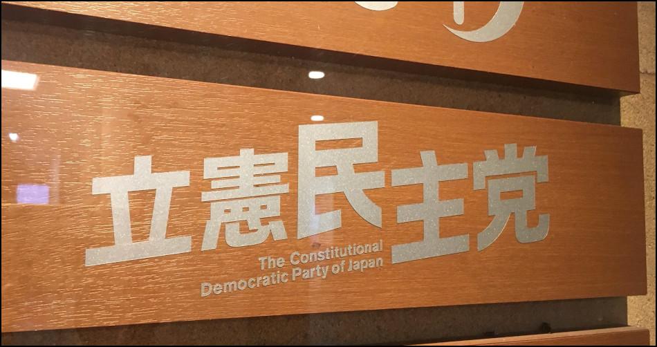 「政策連合オールジャパン平和と共生」が15日、立憲執行部に真正野党共闘で追加申し入れ