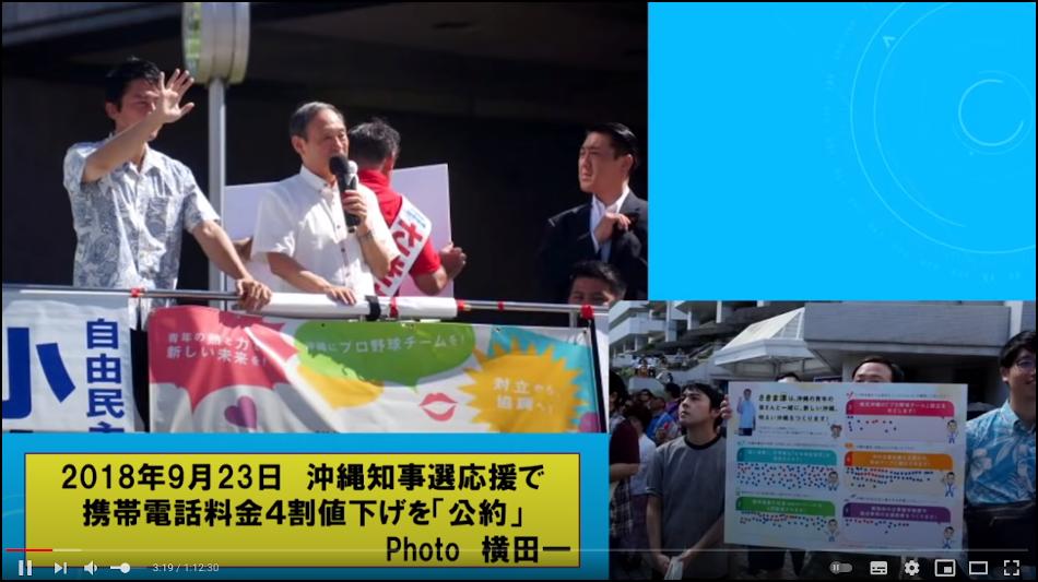 2018年沖縄知事選挙で通信端末通信料金引き下げを打ち出した菅義偉官房長官(当時)
