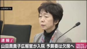 山田内閣広報官の突然の辞任はトカゲのシッボ切り、菅内閣総辞職が本筋